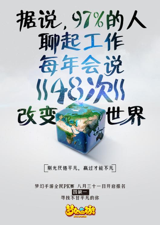 网易国民手游《梦幻西游手游》2015全民PK争霸赛今日正式开启报名!