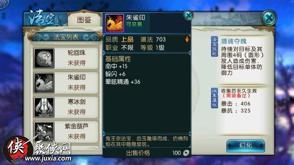 诛仙105法宝属性_诛仙惊岚105法宝_诛仙105通用法宝