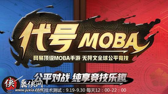 网易决战平安京(代号MOBA)激活码领取 官方唯一有效激活码申请通道