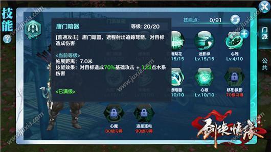 剑侠情缘唐门技能最佳加点推荐