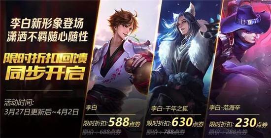 王者荣耀李白新模型什么时候登场