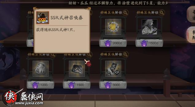 阴阳师体验服ssr爆率