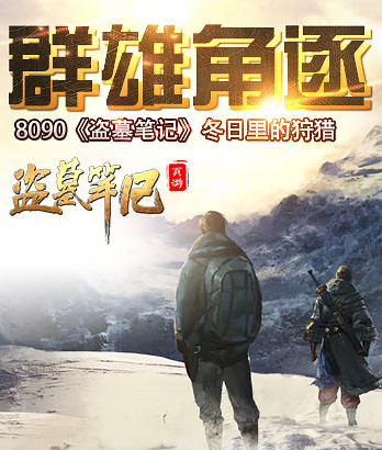 8090《盜墓筆記》冬日里的狩獵
