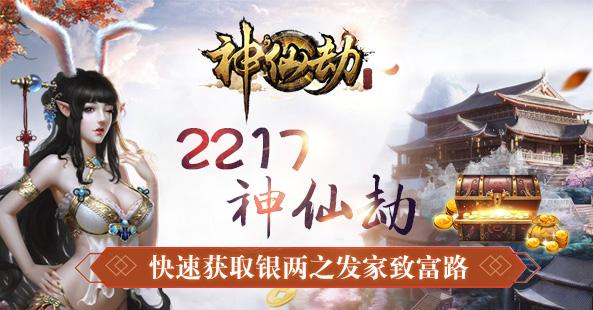 2217游戏《神仙劫》快速赚取银两之发家致富攻略