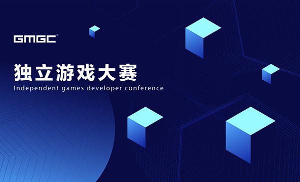GMGC成都2018|獨立游戲開發者大賽報名火熱開啟!