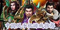 中国风手机游戏推荐
